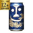 インドの青鬼 350ml 缶×12本ヤッホーブルーイング【1...