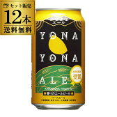 よなよなエール350ml 缶×12本ヤッホーブルーイング【12本販売】【送料無料】[地ビール][国産][長野県][日本][クラフトビール][缶ビール]