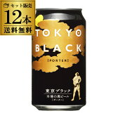 東京ブラック350ml 缶×12本ヤッホーブルーイング【12本販売】【送料無料】[地ビール][国産][長野県][日本][ポーター][黒ビール][クラフトビール][缶][よなよな]