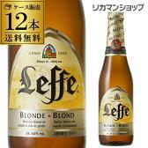 レフ・ブロンド330ml 瓶ケース販売 12本入ベルギービール:アビイビール【12本セット】【送料無料】[レフブロンド][輸入ビール][海外ビール][ベルギー]