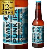 ブリュードッグ パンクIPA 瓶330ml 瓶×12本【12本セット】【送料無料】[スコットランド][輸入ビール][クラフトビール][海外]