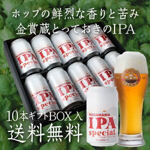 長浜IPAスペシャル350ml缶×10本NagahamaIPASpecial長濱浪漫ビール【ケース(24本)】[地ビール][国産][滋賀県][日本][クラフトビール][缶ビール]