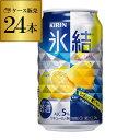 【氷結】【レモン】キリン 氷結シチリア産レモン350ml缶×...
