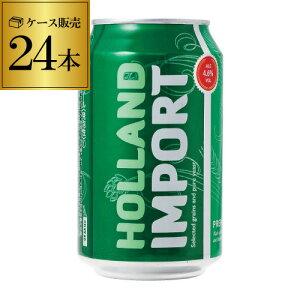 【1ケース販売】ホーランドインポート330ml×24缶[新ジャンル][第3][輸入ビール][海外][オランダ](代引手数料・クール代別途)