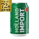 ホーランド インポート330ml×72缶【1本あたり96円(税込)】【3ケース】【送料無料】[…