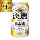 キリン 麒麟 淡麗 極上 <生> 350ml×24缶【ご注文は2ケース...