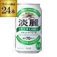 キリン 麒麟 淡麗 <生> グリーンラベル 糖質70%オフ 350ml×24缶3ケースまで1口分の送料です!【ケース】[発泡酒][国産][日本][長S]