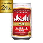 アサヒ 本生ドラフト 350ml×24缶【ご注文は2ケースまで1個口配送可能です!】【ケース】24本 [発泡酒][国産][日本][長S] お歳暮 御歳暮