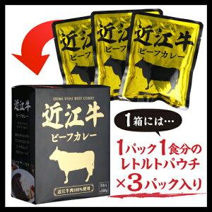 贅沢に近江牛肉100%使用!近江牛ビーフカレー3袋入×2箱【送料無料】【2箱セット】【6食入】