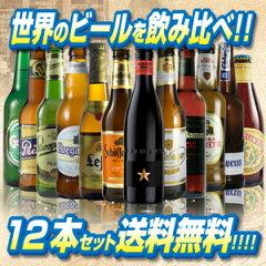 【3/2以降発送】世界のビールを飲み比べ♪人気の輸入ビール12本セット【Aセット】【第37弾】【送料無料】[瓶][ギフト][詰め合わせ][飲み比べ][ビールセット][冬贈][ホワイトデー][お返し][プレゼント]