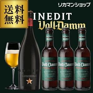 【送料無料】イネディット&ボルダム飲み比べセット