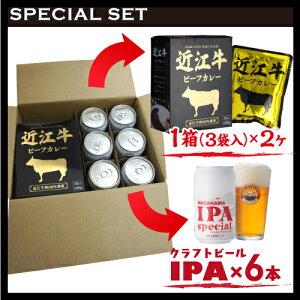 近江牛ビーフカレー3袋入×2箱&長浜IPAスペシャル6本セット【送料無料】【2箱(6食入)セット】【ビール6本セット】