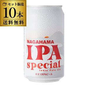 長浜IPAスペシャル350ml缶×10本NagahamaIPASpecial長濱浪漫ビール【ギフトBOX(10本入)】【送料無料】[地ビール][国産][滋賀県][日本][クラフトビール][缶ビール]