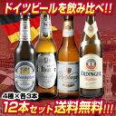 厳選!!ドイツビール12本セット4種×各3本12本セット【第11弾】【ドイツビール】【送料無料…