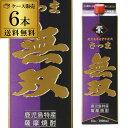 送料無料 ケース販売 いも焼酎さつま無双 紫 芋焼酎 25度 1.8Lパック 1800ml×6本 [長S]
