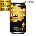 東京ブラック350ml 缶×24本ヤッホーブルーイング【ご注...