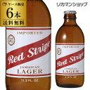 レッドストライプ<ジャマイカ>330ml瓶×6本 [送料無料][輸入ビール][海外ビール][ジャマイカ][ビール][長S] 母の日 父の日 ドリンク 酒