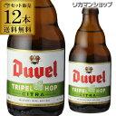 1本あたり538円(税別) デュベル トリプルホップ 330ml 瓶 12本[送料無料][Duvel Tripel Hop][輸入ビール][海外ビール][ベルギー][長S] お歳暮 御歳暮