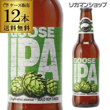 送料無料 グースIPA グースアイランド355ml 瓶×12本アメリカ インディア ペールエール 輸入ビール 海外ビール GOOSE ISLAND [長S]