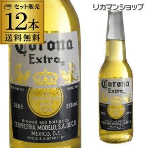 【マラソン中必ずP2倍】【オリジナルアイスバケツ(1個)付】送料無料コロナエキストラ355ml瓶×12本メキシコビールエクストラ輸入ビール海外ビール長S