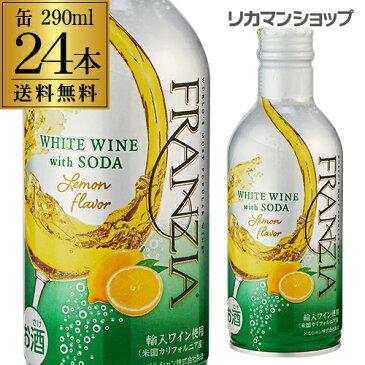 送料無料 フランジア ホワイトワイン ウィズソーダ レモン 290ml缶×24本 白泡 スパークリングワイン 辛口 長S
