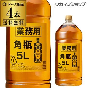 サントリー 角瓶5L 5000ml×4本 送料無料 業務用 ケース販売 [ウイスキー][ウィスキー]whisky [虎S]japanese whisky