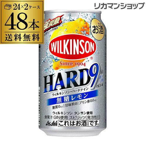 【アサヒ】【レモン】アサヒ ウィルキンソン・ハードナイン 無糖レモン350ml缶×2ケース(48缶) Asahi[ウイルキンソン][ウヰルキンソン]チューハイ サワー 無糖 レモン ハードナイン レモンサワー缶 長S