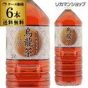 あさみや 烏龍茶 2L 6本 送料無料 厳選国産茶葉使用 ウーロン茶 2000ml ペットボトル PET お茶 長S