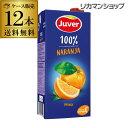 (全品P3倍 4/25限定)JUVER フベル オレンジ100%ジュース【送料無料】【ケース(12本入り)】 [100%濃縮還元][長S] 母の日 父の日