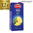 (全品P3倍 4/25限定)送料無料JUVER フベル パイナップル100%ジュースケース(12本入り) pineapple 100%濃縮還元 長S 母の日 父の日