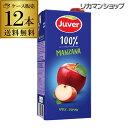 (全品P3倍 4/25限定)JUVER フベル アップル100%ジュース【送料無料】【ケース(12本入り)】 [100%濃縮還元][長S] 母の日 父の日