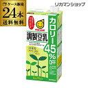 全品P2倍 8/30限定マルサン 調整豆乳カロリー45%オフ 1000ml 24本 紙パック 送料無料