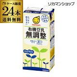 (予約) マルサン 有機豆乳 無調整 1000ml 24本(6本×4ケース) 紙パック 送料無料 1L 1,000ml ドリンク マルサンアイ 豆乳飲料 長S 2021/5/8以降発送予定