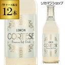 コルテーゼ レモン ソーダ 200ml×12本 瓶 イタリア シチリア産 レモンジュース使用 レモネード カクテル 割材 長S 11/10