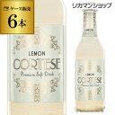 コルテーゼ レモン ソーダ 200ml×6本 瓶 イタリア シチリア産 レモンジュース使用 レモネード カクテル 割材 長S 11/10