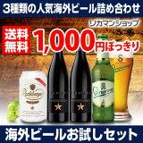 【おひとり様3setまで】いちおし海外ビールお試し4本セット 8弾《 イネディット、ラーデベルガー、スタロプラメン 》【アウトレット入り】【送料無料】[瓶 缶][詰め合わせ][飲み比べ][長S]