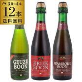 ブーン・クリーク(コルク)375ml瓶 3種×4本セット【送料無料】[ベルギー][輸入ビール][海外ビール][長S]