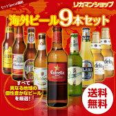 9/22以降発送世界のビール9本詰め合わせセット【第16弾】【送料無料】[ビールセット][瓶][海外ビール][輸入ビール][詰め合わせ][飲み比べ]