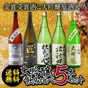 全品P2倍 8/30限定日本酒 飲み比べセット ギフト 大吟醸 飲み比べ セット 送料無料 日
