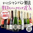全てシャンパン製法!特選 辛口スパークリングワイン10本セット10弾【送料無料】[ワインセット][スパークリングワイン][長S]