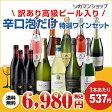 訳ありセット 10,824円 →6,980円高級ビール4本入り!泡だけ特選ワイン9本セット(合計13本) 12弾 送料無料 長S