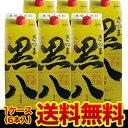 パック 黒麹仕込 さつま黒八芋焼酎 25度 1.8Lパック鹿...