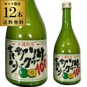 沖縄・大宜味村産100%青切りシークヮーサー12本セットケース販売