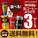 ★1缶あたり61円★お好きな WONDA ワンダ 缶コーヒー よりどり選べる3ケース(90缶)【送……