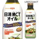 日清MCTオイル 400g中鎖脂肪酸100%オイルバターコーヒー 生食 ダイエッターサポート 長S