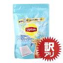 在庫処分のため訳あり アウトレットリプトン コールドブリューバッグ アールグレイティー 5袋限定品 Lipton TEA BAG 紅茶水出し 簡単アイスティー 在庫限り
