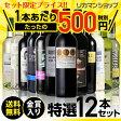 金賞入り特選ワイン12本セット179弾【送料無料】[ワインセット][長S]