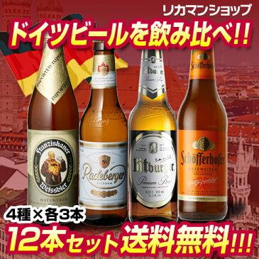 厳選!!ドイツビール12本セット4種×各3本12本セット【第20弾】【ドイツビール】【送料無料】瓶 ギフト 詰め合わせ 飲み比べオクトーバーフェスト 長S 贈り物 プレゼント バレンタイン ホワイトデー