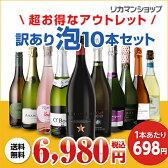 【訳ありセット】高級セレブビール入り!辛口泡だけ10本セット 10弾【送料無料】[長S]