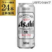 【500ml】アサヒ スーパードライ500ml×24缶【1ケース(24本入)】【送料無料】[ビール][他の商品と同梱不可][長S]